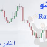 الريشو Ratio