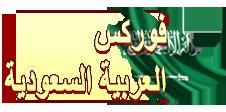 فوركس | فوركس السعودية  | شركة تداول سعودية | تجارة العملات
